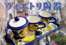 ヴィエトリ陶器
