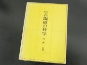 kotoujinokagaku