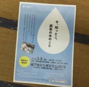 saijyounomizu2.16